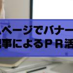 ホームページでバナー広告&推薦記事によるPR活動
