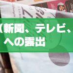 メディア(新聞、テレビ、地方紙、専門誌等)への露出