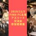 【参加者募集】11月5日(火)Find-FCアスリート交流会開催!